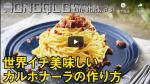 人気レシピを作り比べ!美味しいカルボナーラの決定版!!
