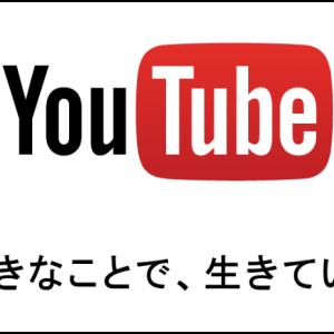 【2020/07/24現在】YouTube登録者数TOP3
