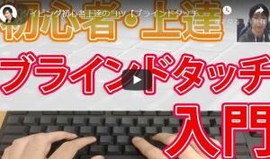 """PCの基礎スキル""""タイピング"""""""