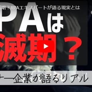 RPAは幻滅期?これからについて