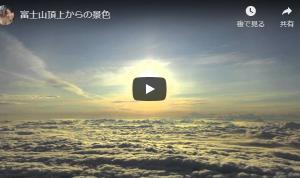 富士山頂上からの絶景景色