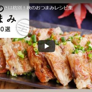 秋の旬なおつまみ料理10選
