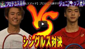 【テニス】日本2位の選手がジュニアトップ選手とガチ試合