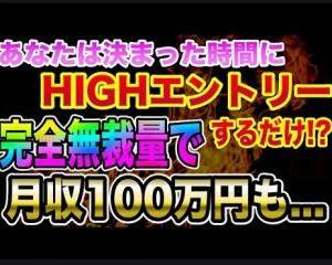 東京仲値トレードの検証に役立つ情報2選!