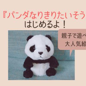 【大人気絵本】『パンダなりきりたいそう』レビュー*室内遊びに!親子で遊べる!