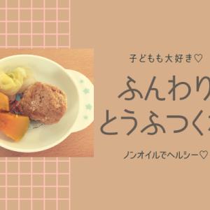 ふんわり豆腐つくね*子どもと一緒に食べられるごはんレシピ