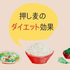 血糖値の上昇を防ぐ!押し麦のダイエット効果