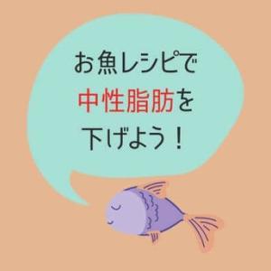 中性脂肪を下げる!簡単お魚レシピ*EPAとDHAをたくさんとろう