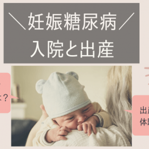 【妊娠糖尿病】入院期間は?出産までの血糖値とインスリン|体験談