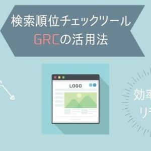 検索順位チェックツールGRCの使い方【効率的なリライト方法】