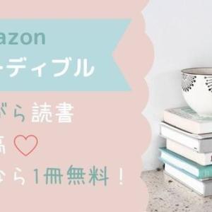 Amazonオーディブル口コミ|1冊無料で体験できる!デメリットは?