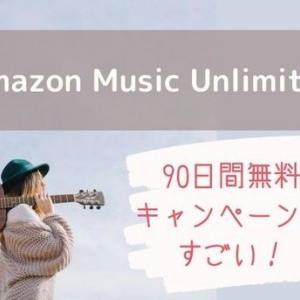 Amazon music unlimitedの評判&口コミ|90日間無料体験してみた!