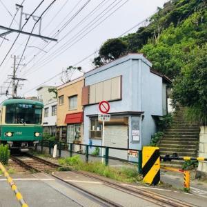 神奈川県 鎌倉散策 江ノ島電鉄