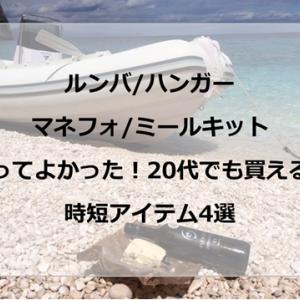 【ルンバ/ハンガー/マネフォ/ミールキット】買ってよかった!20代でも買える!時短アイテム4選