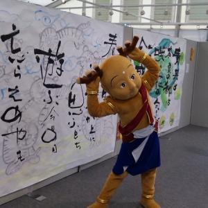 【旅行記】平城遷都1300年祭を見に行った2010(5)―じつはまんとくんに会いたかったの・・・