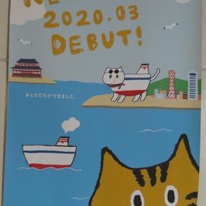 【旅行記】新造船やまとで行く大阪・奈良・京都旅(1)―ふねこに仲間ができた!