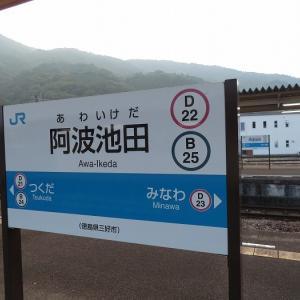 【施設紹介】JR土讃線 阿波池田駅(徳島県三好市)