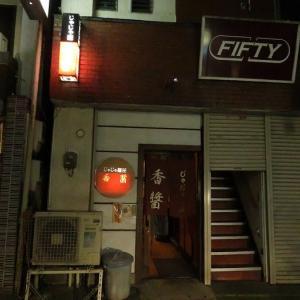 歓楽街にある岩手グルメ!「香醤」のじゃじゃ麺(岩手県盛岡市)