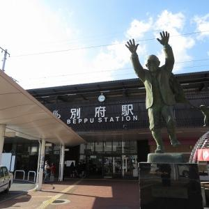 【施設紹介】JR日豊本線 別府駅(大分県別府市)―温泉一色の高架駅