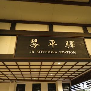 【施設紹介】JR土讃線琴平駅(香川県琴平町)―今も昔も賑わう「こんぴらさん」の玄関口