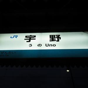 【施設紹介】JR宇野線 宇野駅(岡山県玉野市)―瀬戸大橋開通で変貌した駅