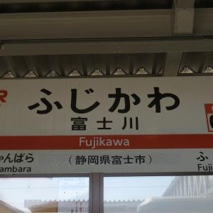 【施設紹介】JR東海道本線 富士川駅(静岡県富士市)―富士山が目の前に見える駅