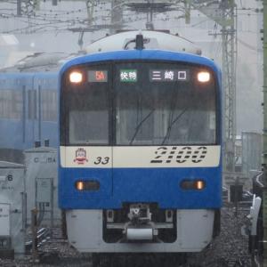 雨の京急川崎駅で激写!ホームドア設置で窮屈になったな・・・