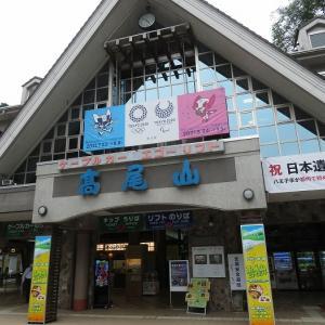 山登りはせんけど高尾山口&清滝駅前を散策した(東京都八王子市)