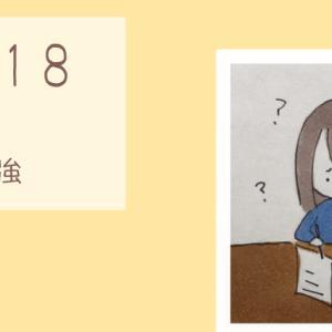 経過18 勉強