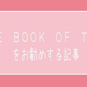 ルピシアの「THE BOOK OF TEA」がとってもかわいくておすすめなお話