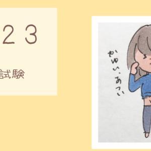 経過23 編入試験