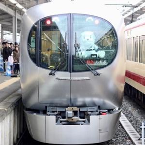 【祝!ブルーリボン賞受賞】西武鉄道の新型特急「Laview (ラビュー)」お披露目イベントへ行ってきました![2019年3月]