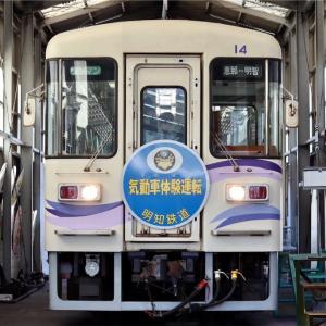 明知鉄道の「気動車体験運転」|出庫点検から始まる!アケチ10形を体験運転