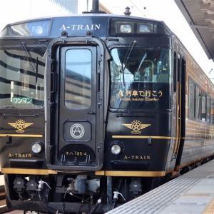 JR九州の「A列車で行こう」と天草宝島ライン「シークルーズ号」|ジャズの音楽に浸りながら有明海を望む