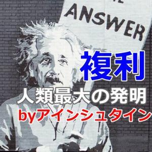 アインシュタインの名言でもある複利はなぜ人類最大の発明なのか