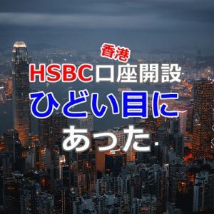 HSBC香港のオフショア口座開設で起きたとんでもない出来事
