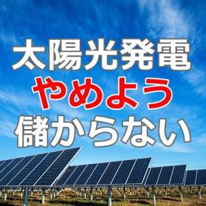 リスクばかりの太陽光発電投資は今はもう儲からないので必要なし