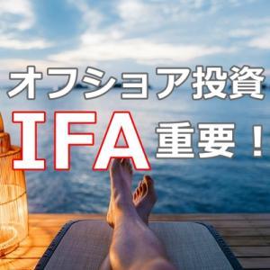 オフショア投資はIFAによって運用が成功か失敗か決まる訳とは
