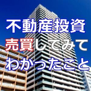 不動産投資で区分マンションの購入から売却までしてわかったこと