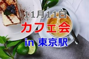 2020年11月11日カフェ会in東京駅