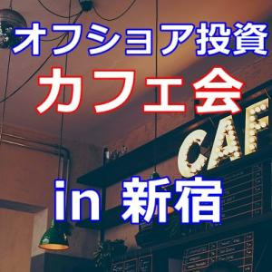 2020年12月13日オフショア投資カフェ会 in 新宿