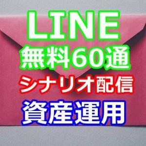 【新機能】LINE 新規登録で資産形成の無料ステップメール配信 (最大60通)