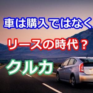 クルカというカーリースの評判は?車は購入ではなくリースの時代?