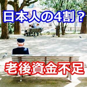 老後資金はいくら必要?4割の日本人が資金不足になる原因は?