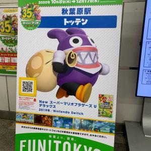jr東日本 スーパーマリオ スタンプラリーをやってきました 写真 QRコード