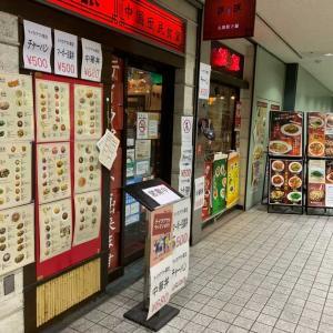 錦糸町 ミンミン