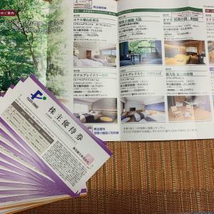藤田観光から株主優待券が届きました。椿山荘のレストランで使いたい。意外ともらえた枚数が多かった。これは使いきれない。