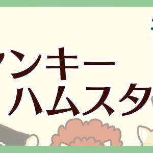 【ハム漫画038】ヤンキーハムスター