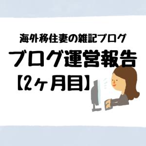 【運営報告】ひよっこブロガー2ヶ月目のPV数・ユーザー数など。