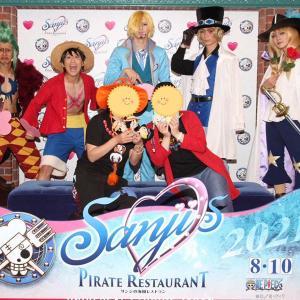 サンジの海賊レストラン2021体験レポ!キャスト写真・料理の感想